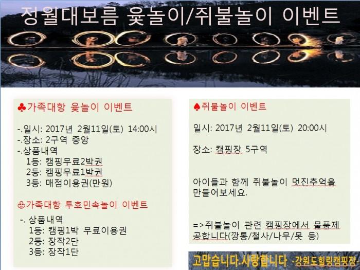 정월대보름2017.jpg